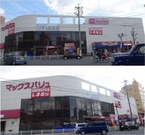 ●20140405マックスバリュ平針店maxvaluhirabari