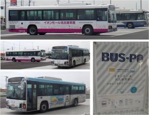 ◆バス一覧とバスポ20140627bus-po