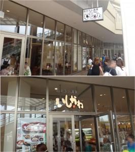 ●20140627おとうふ工房いしかわイオンモール名古屋茶屋