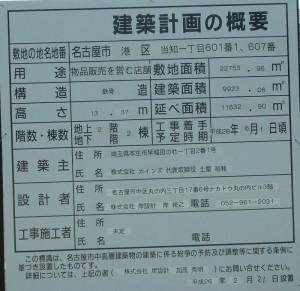 カインズホーム名古屋当知店20140222看板