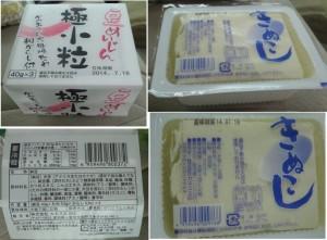★カネスエ豆腐と小粒納豆購入商品20140710カネスエ フェルナ陣中店 (19)