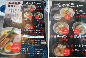 ◆メニュー20140717麺喰亭 なかなか  (1)