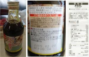 ★購入商品 十和田バラ焼のタレ 20140726フィールハミング (27)