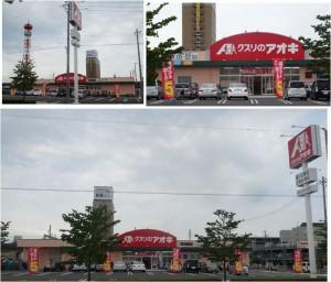 ●20140719クスリのアオキ岐阜羽島駅前店kusurinoaokigifuhashimaekimae