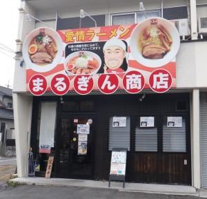 20140111まる銀商店
