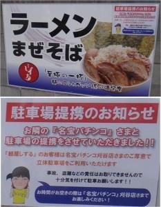 ◆POP駐車場案内20140510麺屋しずる刈谷店 (1)