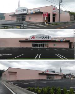 ●20140719クスリのアオキ東島店kusurinoaokihigashijima