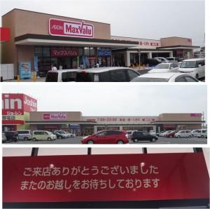●20140719マックスバリュ穂積店maxvaluhodumi