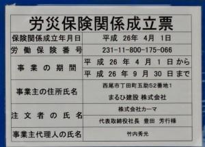 20140614労災看板カーマホームセンター碧南店