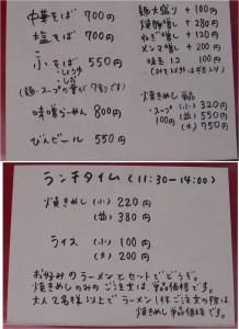 ◆メニュー20140611中華そば太陽食堂 (11)