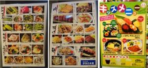 ◇メニュー-3 20140719まるさ水産大垣店 (6)