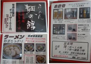 ■メニュー-1 20140522らーめん麺の館(豊田)