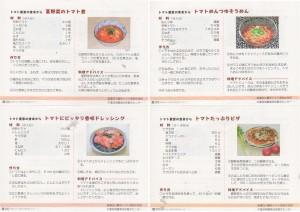 ◇レシピ トマト 美濃白川 JA