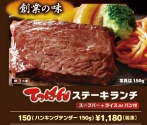 ◇メニュー てっぱんステーキ150g20140630ステーキ宮 知立店 (6)