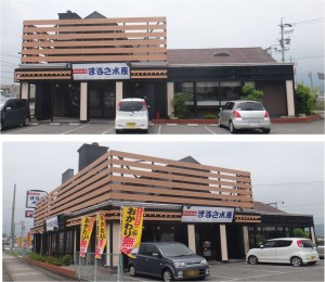 ●20140719まるさ水産大垣店 (1)