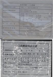 ◇看板20140723バロー西尾平坂店 (22)