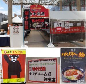 ●阿蘇味千ラーメン20140523九州物産展 (3)