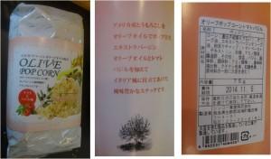 ★シンコー ポップコーン オリーブオイルとトマトとバジル購入商品20140719三河屋船町店 (17)