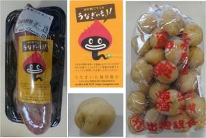 ★購入商品 うなぎ芋と三方が原じゃがいも20140726フィールハミング  (5)