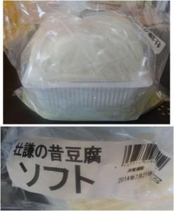 ★豆腐 壮謙 購入商品20140719三河屋船町店 (20)