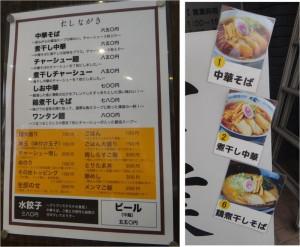 20140512中華そば たにがわ(愛知県尾張旭市) 券売機