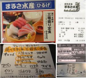 ◆パンフとレシートとメニュー選べる刺身3種盛り定食20140719まるさ水産大垣店 (13)