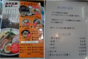 ◆メニュー-220140717麺喰亭 なかなか  (1)