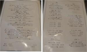 ◇メニュー20140519麺屋すみか (3)
