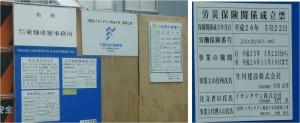 ◇看板 20140718イオンタウン熱田千年 (27)