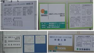◇看板 20140719大垣駅北ショッピングモール