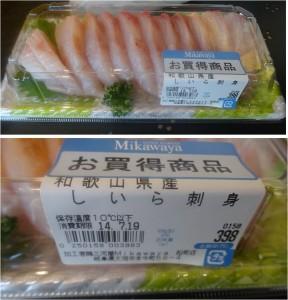 ★シイラ刺身 購入商品20140719三河屋船町店 (23)