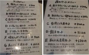 ◇ランチメニュー20140519麺屋すみか (8)