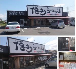 ●20140613博多らーめんばりばり軒 津島店 (3)