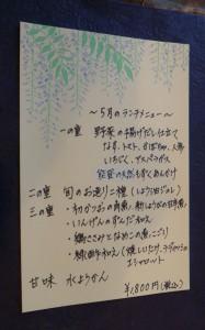 ◆メニュー20140525釜の座 (2)