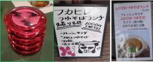 ◆ふかひれつゆそばランチのメニュー20140621城北飯店 (11)