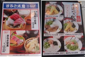 ◇メニュー-2 20140719まるさ水産大垣店 (1)