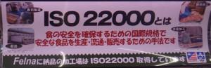 △看板 ISO 20140710カネスエ フェルナ陣中店 (9)
