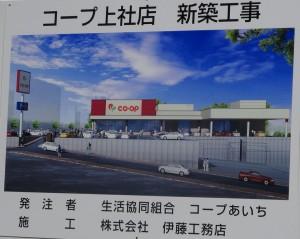 ◆パース20140612コープあいち上社店 (99)