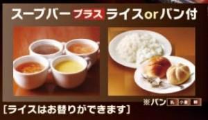 ◇メニュー スープバーとライスパン20140630ステーキ宮 知立店 (6)