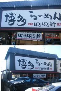 20081220博多らーめん・ばりばり軒一宮 (1)