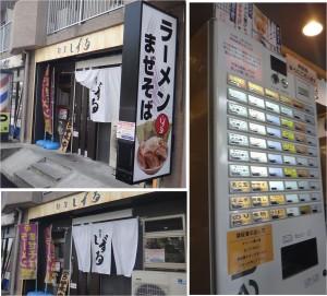 ●20140510麺屋しずる刈谷店 (9)