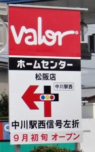 20140730バローホームセンター松阪 (31)