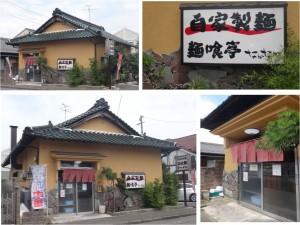 ●20140717麺喰亭 なかなか