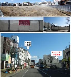 20140131_maxvalukomakinishiマックスバリュ小牧駅西店