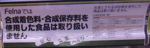 △看板 合成着色料・合成保存料  20140710カネスエ フェルナ陣中店 (9)