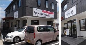 ●20140522らーめん麺の館(豊田)