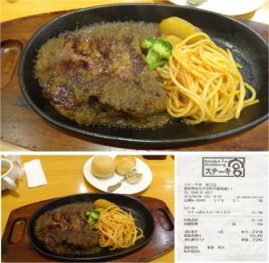 ★てっぱんステーキ150g20140630ステーキ宮 知立店 (6)