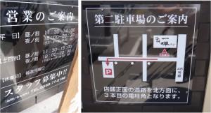 ◇駐車場と営業時間20140725つけめん舎一輝 (7)