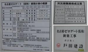 ◆看板20140612名古屋ゼロゲート(仮称 (85)