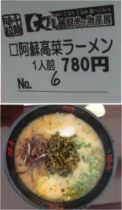 ★阿蘇高菜ラーメン20140523九州物産展 (11)
